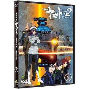 DVD 宇宙戦艦ヤマト2202 愛の戦士たち 6