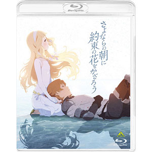 BD さよならの朝に約束の花をかざろう (Blu-ray Disc)