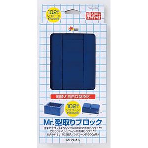 VM004 Mr.型取りブロック
