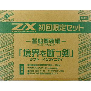 Z/X -Zillions of enemy X- 誓約舞装編 境界を断つ剣 初回限定セット