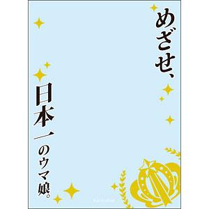ブロッコリースリーブプロテクター[世界の名言] ウマ娘 プリティーダービー「めざせ、日本一のウマ娘。」 パック