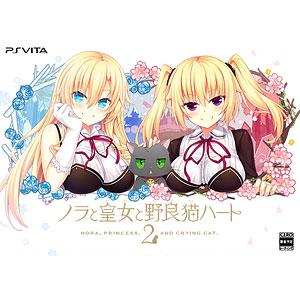 【特典】PS Vita ノラと皇女と野良猫ハート2 抱き枕カバー同梱版