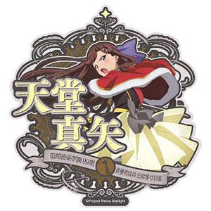 少女☆歌劇 レヴュースタァライト トラベルステッカー 3.天堂真矢