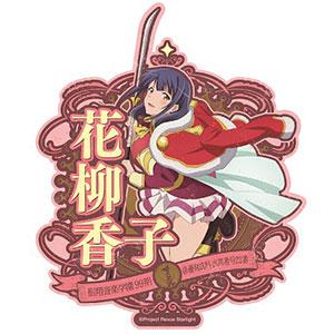 少女☆歌劇 レヴュースタァライト トラベルステッカー 9.花柳香子