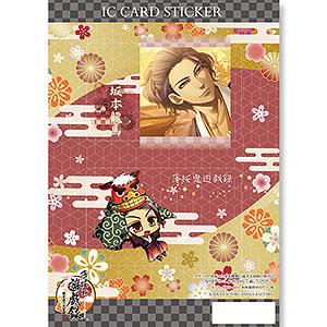 薄桜鬼 遊戯録 隊士達の大宴会 ICカードステッカー デザイン12(坂本龍馬)