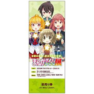 『まんがタイムきらら展』チケット 前売りA(ゆの、杏、トオル、春香) 中・高校生