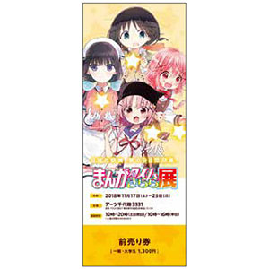 『まんがタイムきらら展』チケット 前売りD(由紀、苺香、環輝、薫子) 一般・大学生