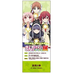 『まんがタイムきらら展』チケット 前売りE(リン、ゆずこ、なじみ、茜) 中・高校生