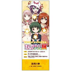 『まんがタイムきらら展』チケット 前売りF(忍、遥、メリー、リョウ) 一般・大学生
