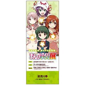 『まんがタイムきらら展』チケット 前売りF(忍、遥、メリー、リョウ) 中・高校生