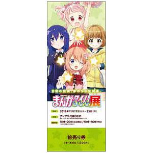 『まんがタイムきらら展』チケット 前売りG(ココア、つみき、こはね、かな) 中・高校生