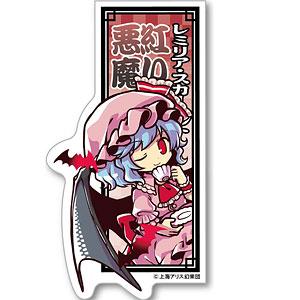 東方Project とびだすたいる! ダイカットステッカー 03 レミリア・スカーレット
