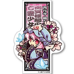 東方Project とびだすたいる! ダイカットステッカー 09 西行寺幽々子
