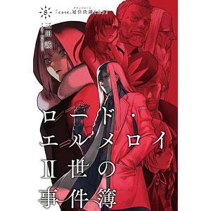 ロード・エルメロイII世の事件簿 8 case.冠位決議(上) (書籍)