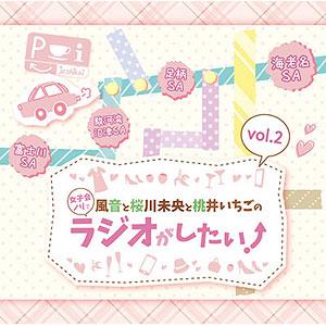 CD DJCD「風音と桜川未央と桃井いちごの女子会ノリでラジオがしたい!」Vol.2