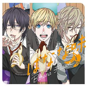CD ヤリチン☆ビッチ部 キャラクターソングシリーズ 「ばなな味」