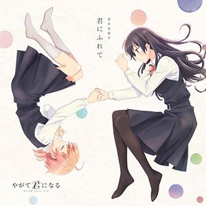 CD 安月名莉子 / TVアニメ「やがて君になる」オープニングテーマ「君にふれて」