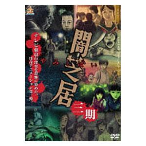 DVD 闇芝居 3期