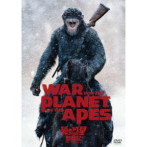 DVD 猿の惑星:聖戦記(グレート・ウォー)