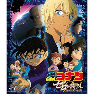 BD 劇場版 名探偵コナン ゼロの執行人 通常盤 (Blu-ray Disc)