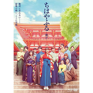 BD+DVD ちはやふる -結び- 通常版 (Blu-ray Disc)