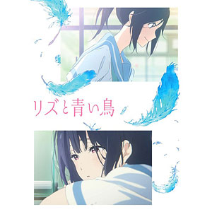 BD リズと青い鳥 (Blu-ray Disc)