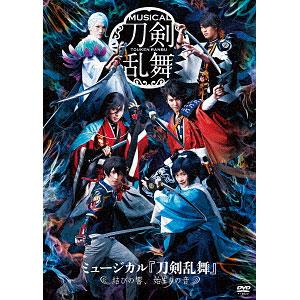 DVD ミュージカル「刀剣乱舞」 ~結びの響、始まりの音~
