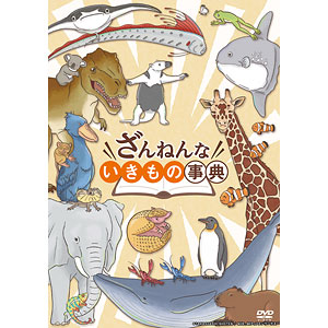 DVD ざんねんないきもの事典