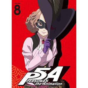 DVD ペルソナ5 8