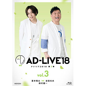 BD 「AD-LIVE2018」第3巻 (蒼井翔太×岩田光央×鈴村健一) (Blu-ray Disc)