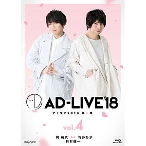 BD 「AD-LIVE 2018」第4巻 (梶裕貴×羽多野渉×鈴村健一) (Blu-ray Disc)