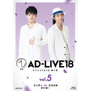 BD 「AD-LIVE2018」第5巻 (石川界人×鳥海浩輔×鈴村健一) (Blu-ray Disc)