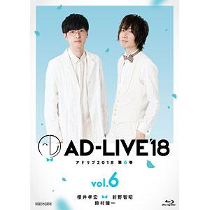 BD 「AD-LIVE2018」第6巻 (櫻井孝宏×前野智昭×鈴村健一) (Blu-ray Disc)