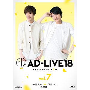 BD 「AD-LIVE2018」第7巻 (小野賢章×下野紘×鈴村健一) (Blu-ray Disc)