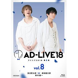 BD 「AD-LIVE 2018」第8巻 (浅沼晋太郎×津田健次郎×鈴村健一) (Blu-ray Disc)