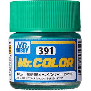 Mr.カラー 機体内部色 ターコイズグリーン (ソビエト) 〈半光沢〉