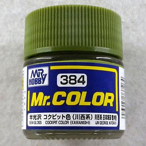 Mr.カラー コクピット色(川西系) 〈半光沢〉