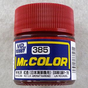 Mr.カラー 紅色(日本海軍機用) 〈半光沢〉