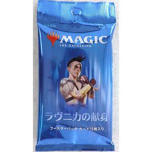 マジック:ザ・ギャザリング ラヴニカの献身 ブースターパック 日本語版 パック