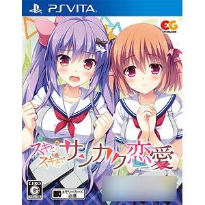 PS Vita スキとスキとでサンカク恋愛 通常版