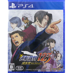 PS4 逆転裁判123 成歩堂セレクション 通常版