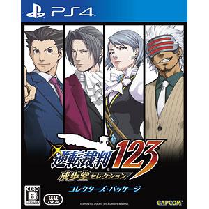 PS4 逆転裁判123 成歩堂セレクション コレクターズ・パッケージ