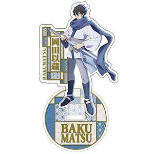 BAKUMATSU アクリルスタンド 岡田以蔵