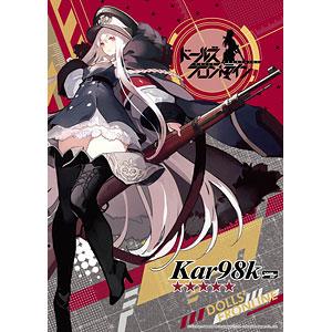 ドールズフロントライン A3クリアポスター 2 Kar98K