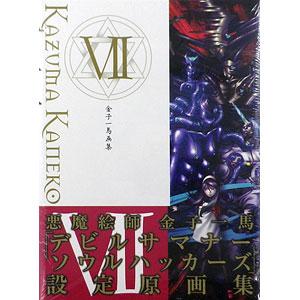 金子一馬画集 VII (書籍)