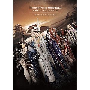 Thunderbolt Fantasy 東離劍遊紀2 公式ビジュアルファンブック (書籍)