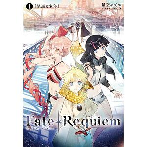 Fate/Requiem 1 『星巡る少年』 (書籍)