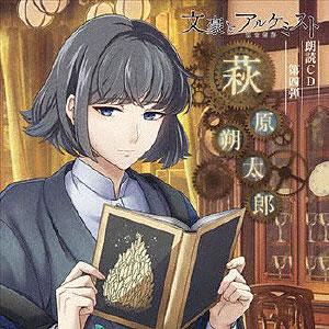 CD 文豪とアルケミスト 朗読CD 第4弾 「萩原朔太郎」 / 野島健児