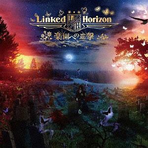 CD Linked Horizon / 楽園への進撃 初回盤 (TVアニメ「進撃の巨人」Season 3エンディングテーマ)