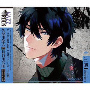 CD 「VAZZROCK」bi-colorシリーズ8「久慈川悠人-sapphire-」(CV:長谷川芳明)